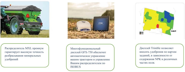 Технические характеристики MXL 8200 ISOBUS