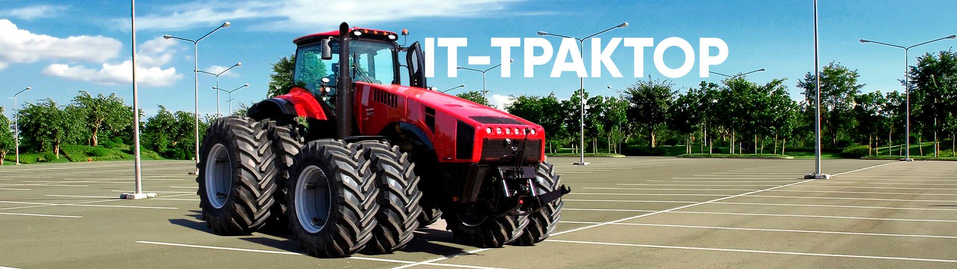 IT-трактор